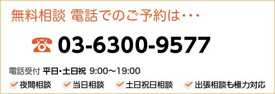 無料相談 電話でのご相談:Tel.03-6300-9577