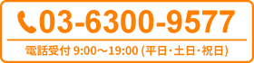 03-6300-9577 電話受付 9:00~19:00(平日・土日・祝日)