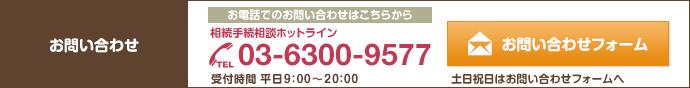 東京都相続手続き.comへのお問い合わせはTEL03-6300-9577またはお問い合わせフォームからお願い致します。