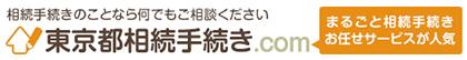 相続登記、不動産売却、遺言書のご相談など東京都相続手続き.comへご相談ください