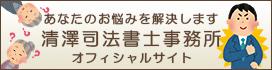 清澤司法書士事務所