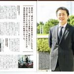 朝日生命「ABCマガジン」_ページ_2