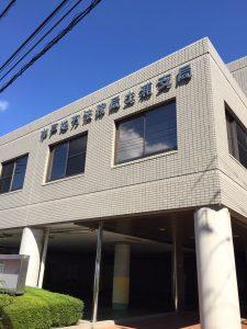 水戸法務局