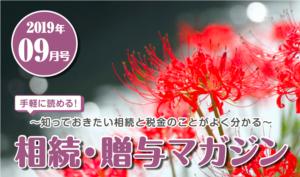 相続・贈与マガジン2019年9月号