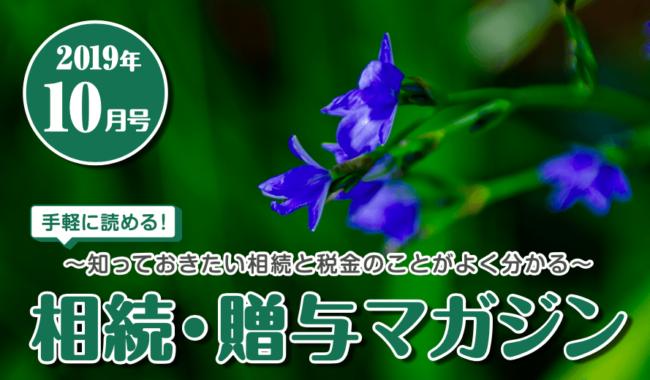 相続・贈与マガジン2019年10月号