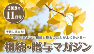 「相続・贈与マガジン」2019年11月号