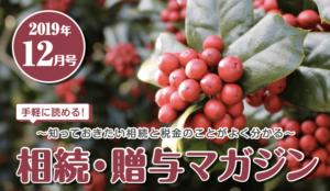相続・贈与マガジン2019年12月号